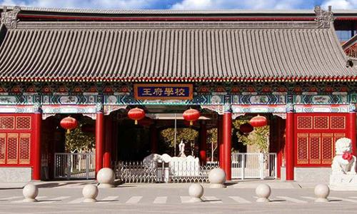 北京王府学校幼儿园