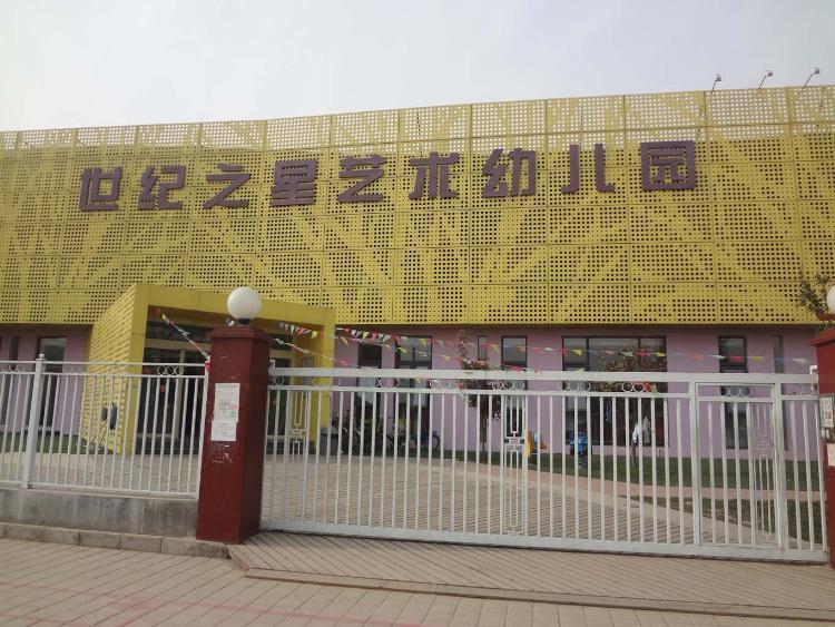 通州世纪之星艺术幼儿园
