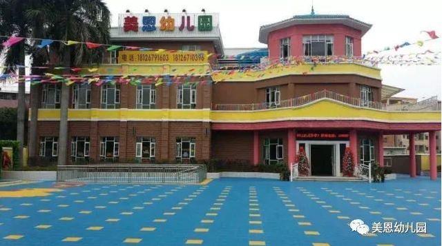 广州美恩幼儿园